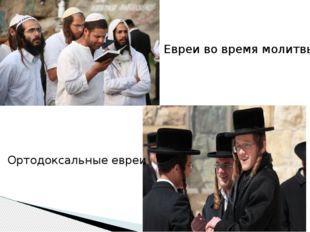 Евреи во время молитвы Ортодоксальные евреи