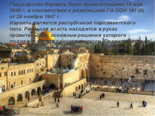 Государство Израиль было провозглашено 14 мая 1948 г. в соответствии с резолю