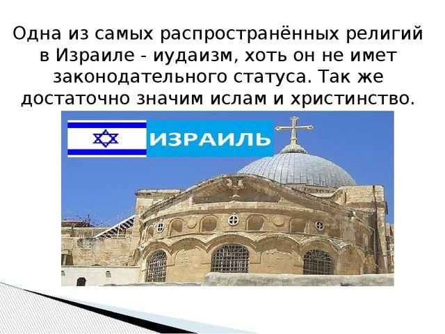 Одна из самых распространённых религий в Израиле - иудаизм, хоть он не имет...
