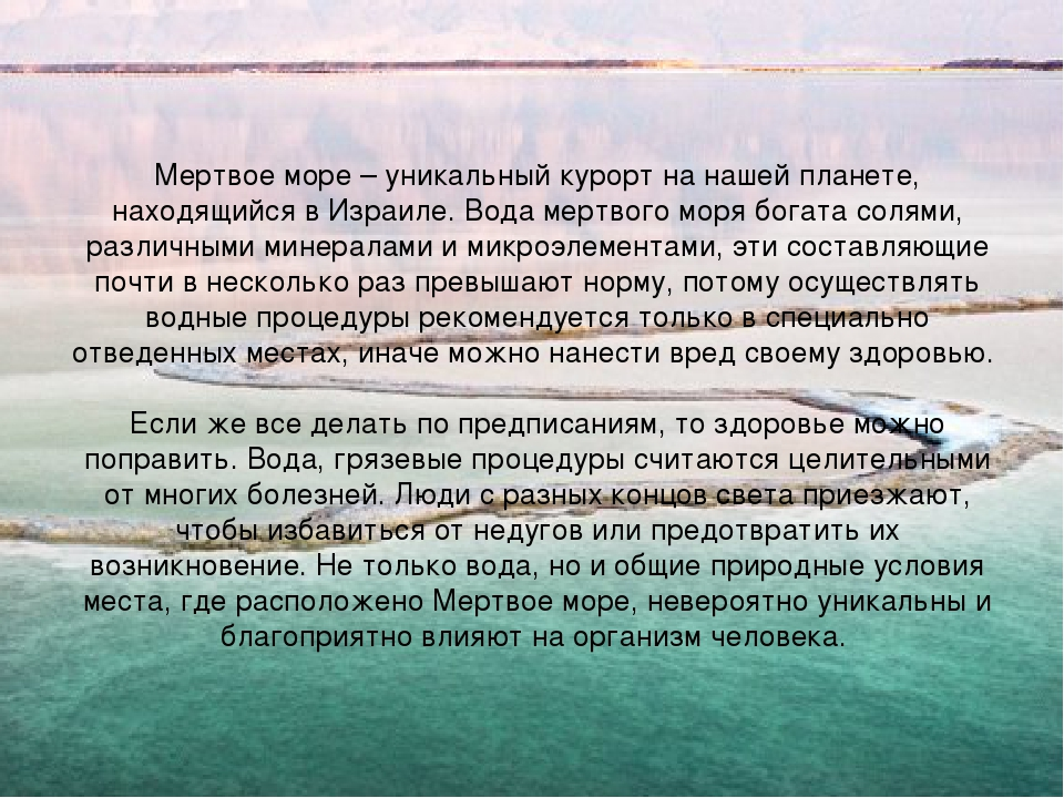 Мертвое море – уникальный курорт на нашей планете, находящийся в Израиле. Вод...