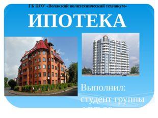 ИПОТЕКА Выполнил: студент группы АВТ-20 Галанин Н. С. Руководитель: Берсенева
