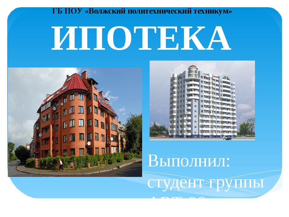 ИПОТЕКА Выполнил: студент группы АВТ-20 Галанин Н. С. Руководитель: Берсенева...