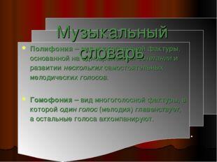 Музыкальный словарь Фуга – форма музыкального полифонического произведения, о