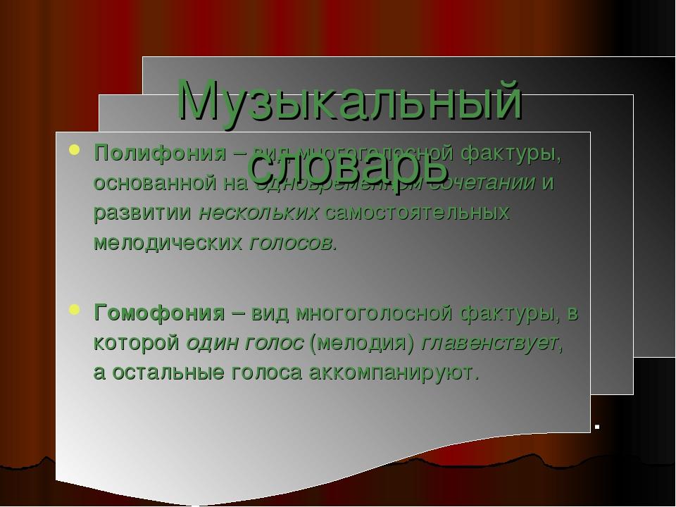 Музыкальный словарь Фуга – форма музыкального полифонического произведения, о...