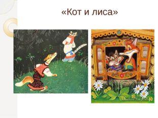 «Кот и лиса»