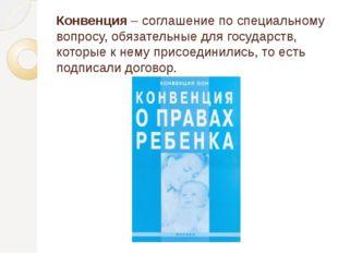Конвенция – соглашение по специальному вопросу, обязательные для государств,