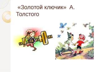 «Золотой ключик» А. Толстого