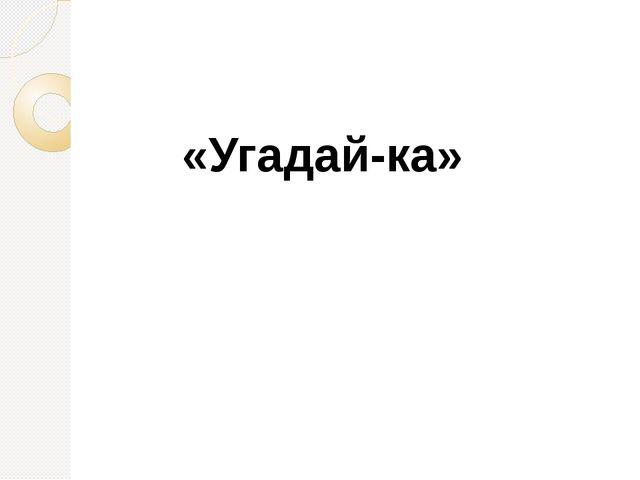 «Угадай-ка»