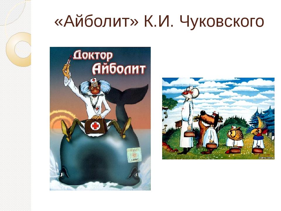 «Айболит» К.И. Чуковского