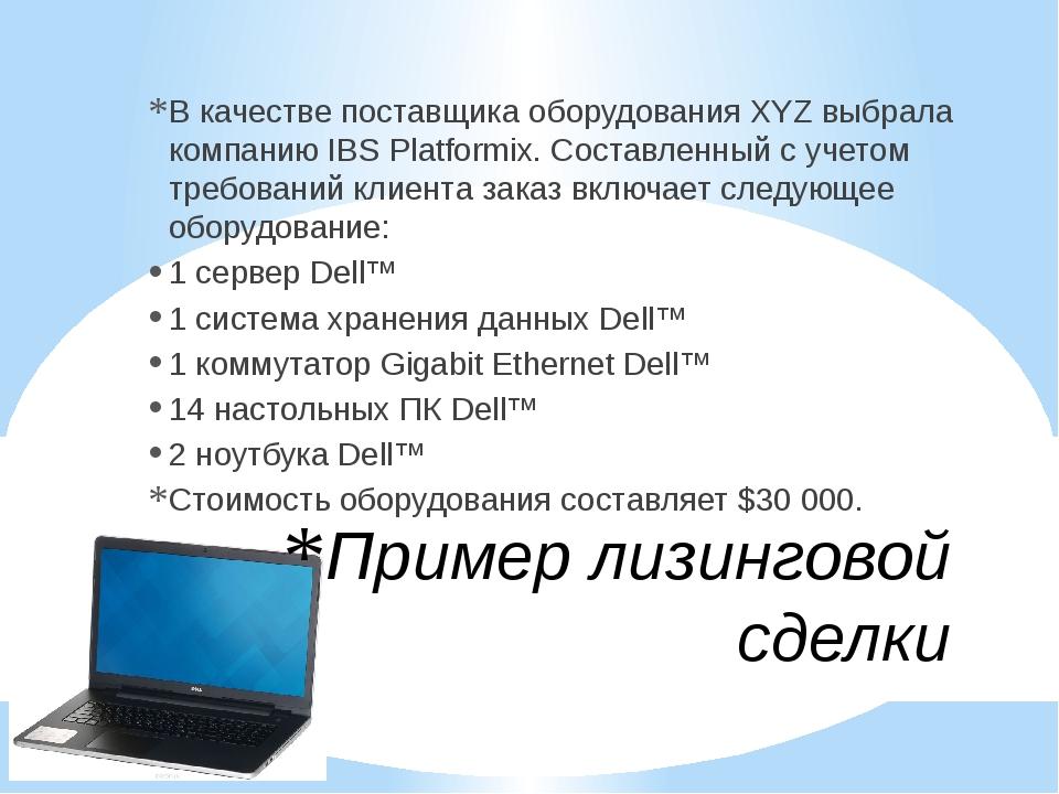 В качестве поставщика оборудования XYZ выбрала компанию IBS Platformix. Соста...