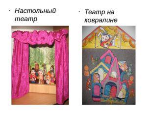 Настольный театр Театр на ковралине