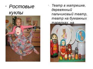 Ростовые куклы Театр в матрешке, деревянный пальчиковый театр, театр на бума
