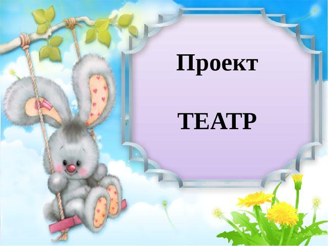Проект ТЕАТР