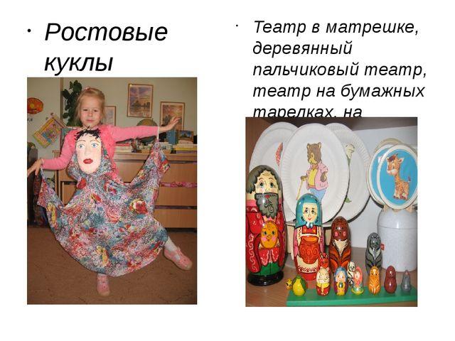 Ростовые куклы Театр в матрешке, деревянный пальчиковый театр, театр на бума...
