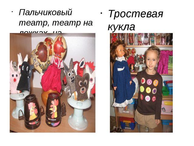 Пальчиковый театр, театр на ложках, на одноразовых чашках Тростевая кукла