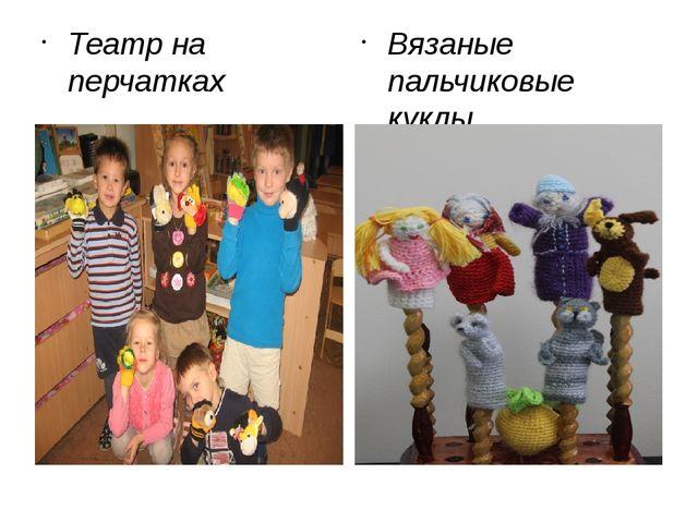 Театр на перчатках Вязаные пальчиковые куклы
