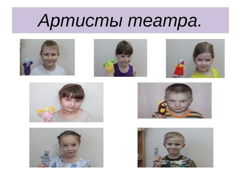 Артисты театра.