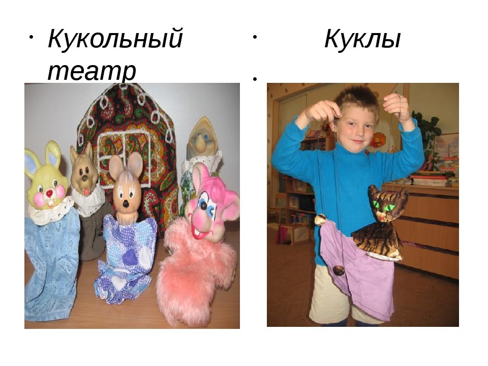 Кукольный театр Куклы марионетки