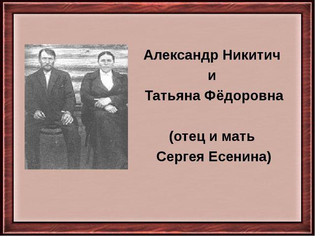 Александр Никитич и Татьяна Фёдоровна (отец и мать Сергея Есенина)