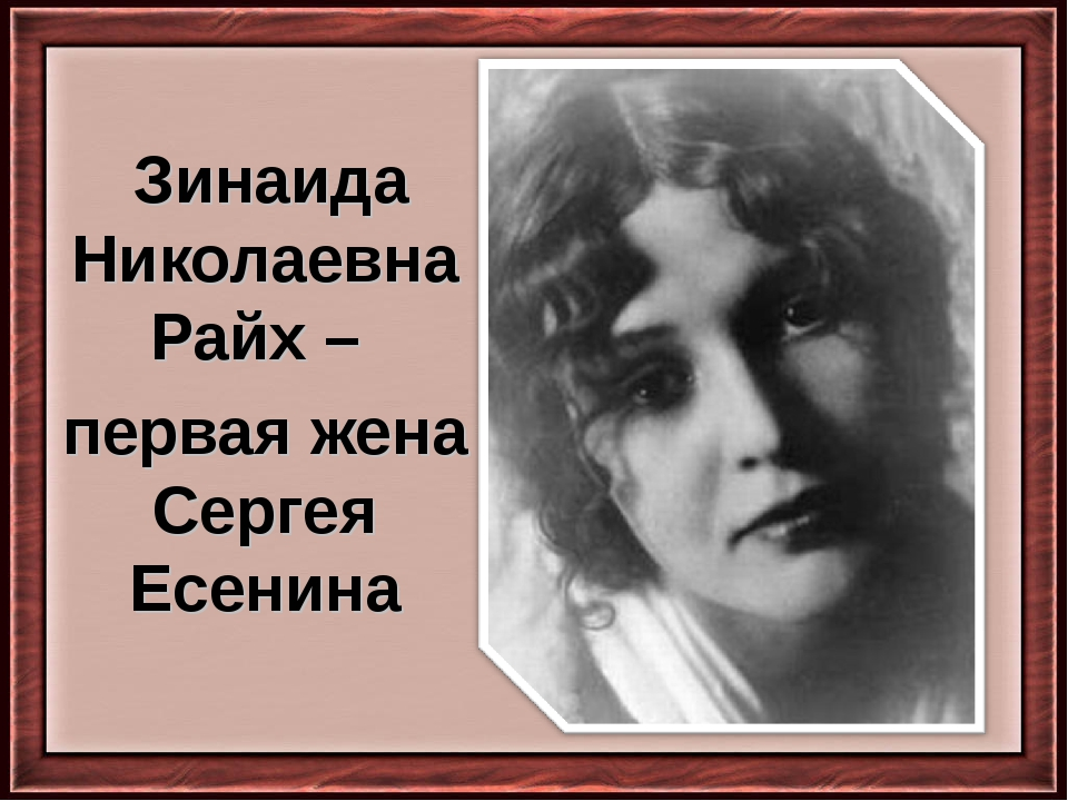 Зинаида Николаевна Райх – первая жена Сергея Есенина