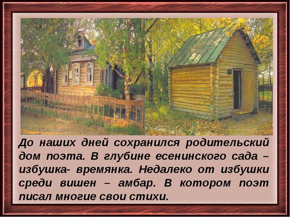 До наших дней сохранился родительский дом поэта. В глубине есенинского сада –...