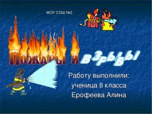 Работу выполнили: ученица 8 класса Ерофеева Алина МОУ СОШ №2 автор Капитула В