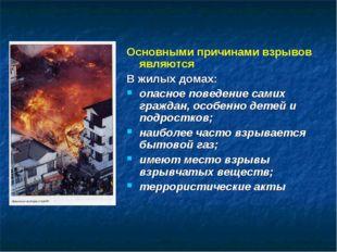 Основными причинами взрывов являются В жилых домах: опасное поведение самих г