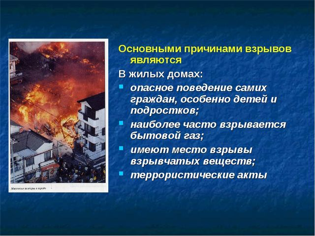 Основными причинами взрывов являются В жилых домах: опасное поведение самих г...