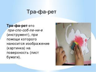 Тра-фа-рет Тра-фа-рет-это при-спо-соб-ле-ни-е (инструмент), при помощи котор
