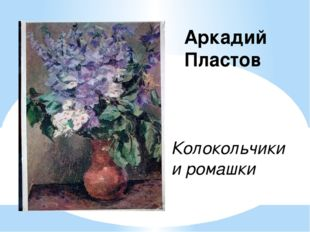 Аркадий Пластов Колокольчики и ромашки