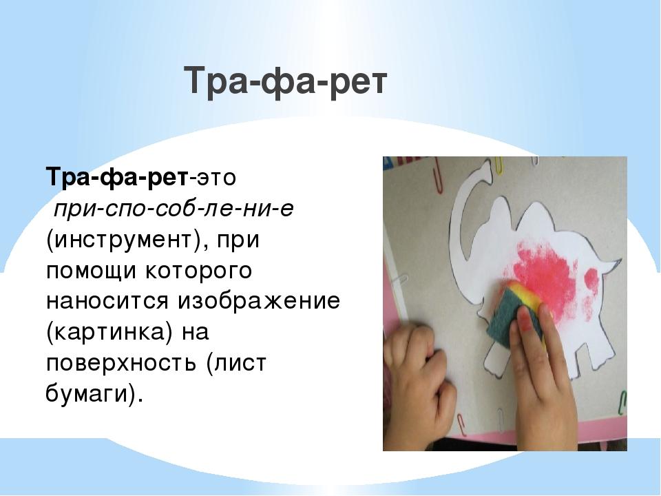 Тра-фа-рет Тра-фа-рет-это при-спо-соб-ле-ни-е (инструмент), при помощи котор...