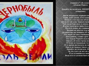учащаяся 7 «Б» класса Абенова Рината Давайте же молиться, ЛЮДИ! (авторское со