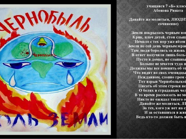 учащаяся 7 «Б» класса Абенова Рината Давайте же молиться, ЛЮДИ! (авторское со...