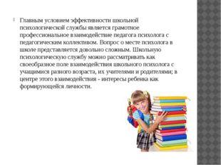Главным условием эффективности школьной психологической службы является грамо