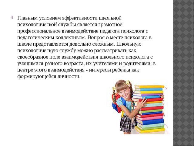 Главным условием эффективности школьной психологической службы является грамо...