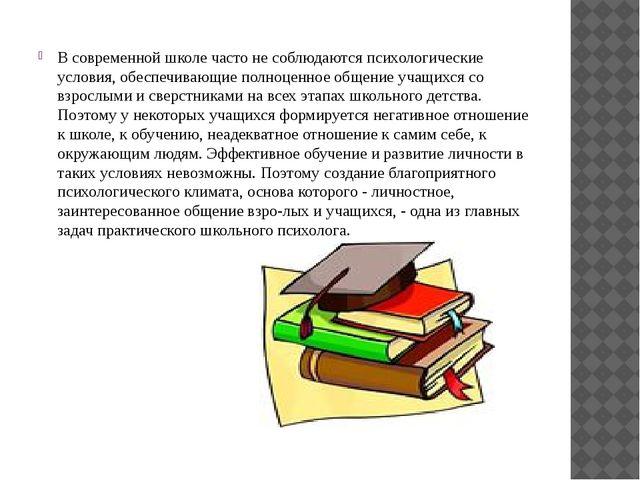 В современной школе часто не соблюдаются психологические условия, обеспечиваю...