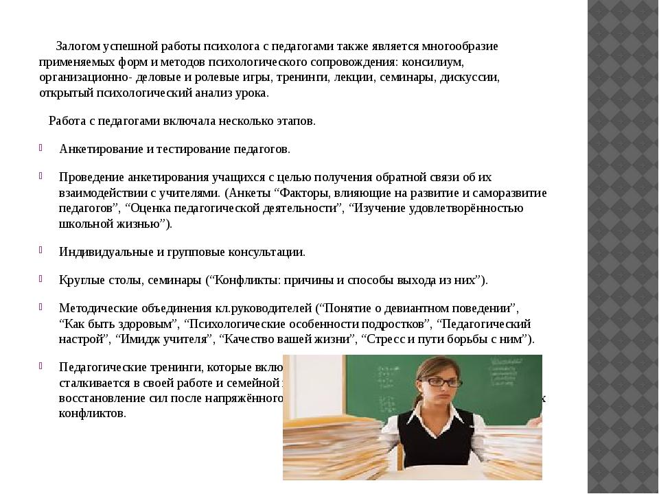 Залогом успешной работы психолога с педагогами также является многообразие п...