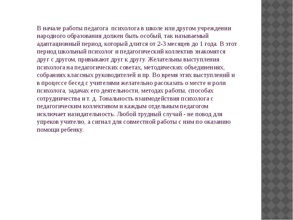 В начале работы педагога психолога в школе или другом учреждении народного об...