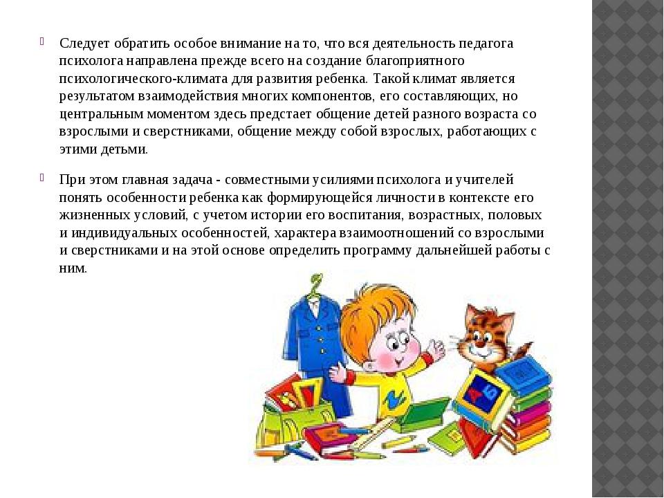 Следует обратить особое внимание на то, что вся деятельность педагога психоло...