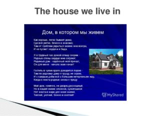 The house we live in