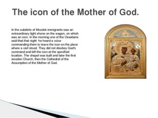 The icon of the Mother of God. In the outskirts of Mozdok immigrants saw an