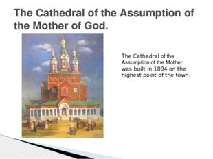 The Cathedral of the Assumption of the Mother of God. The Cathedral of the As