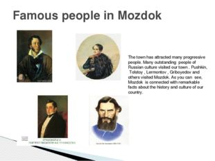 Famous people in Mozdok The town has attracted many progressive people. Many