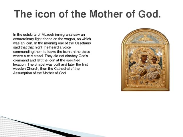 The icon of the Mother of God. In the outskirts of Mozdok immigrants saw an...