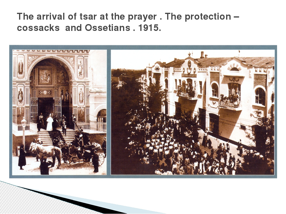 The arrival of tsar at the prayer . The protection – cossaсks and Ossetians ....