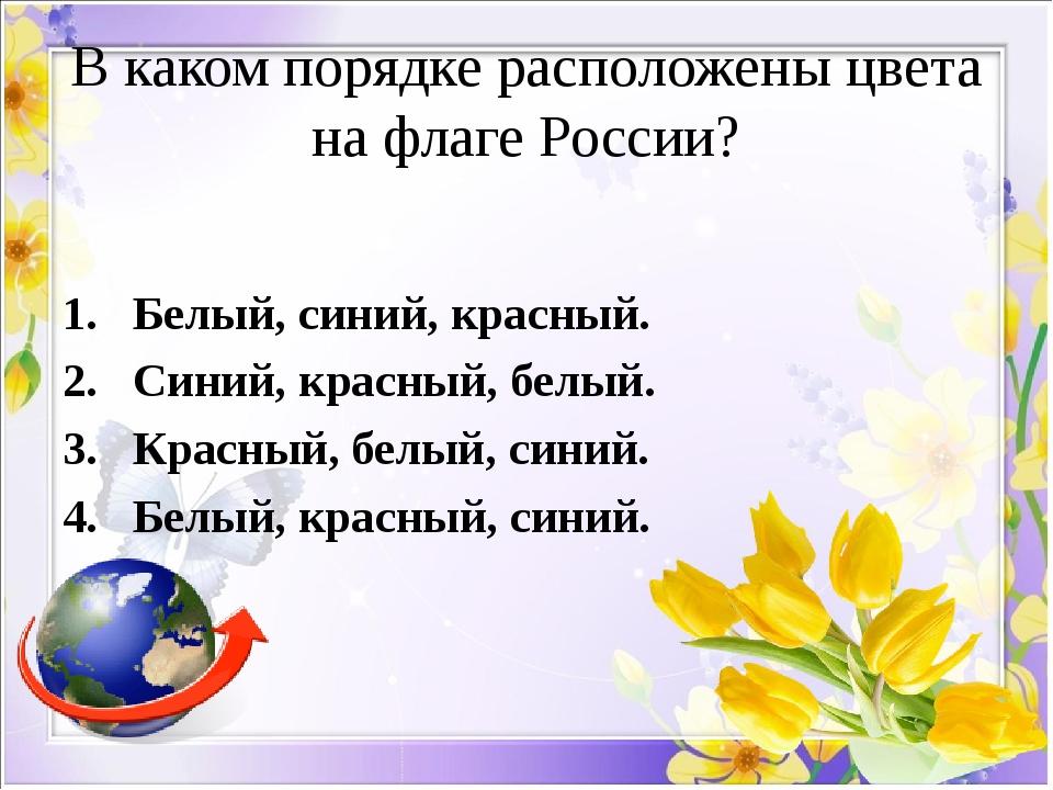 В каком порядке расположены цвета на флаге России? Белый, синий, красный. Син...