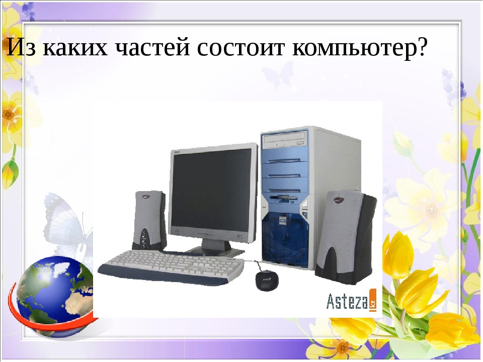 Из каких частей состоит компьютер?