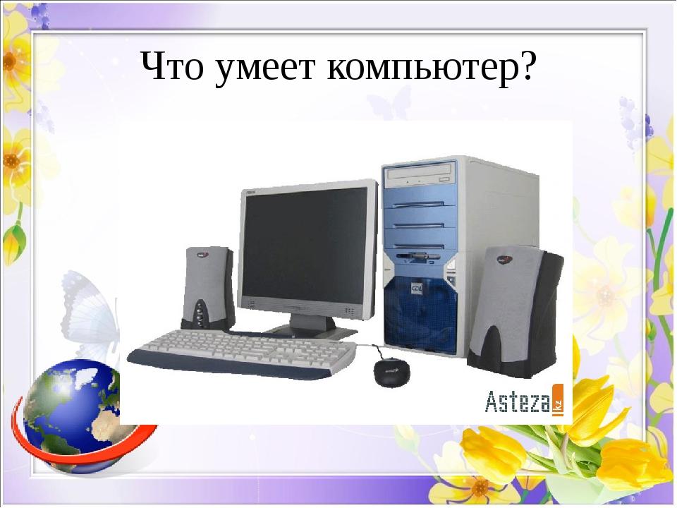 Что умеет компьютер?