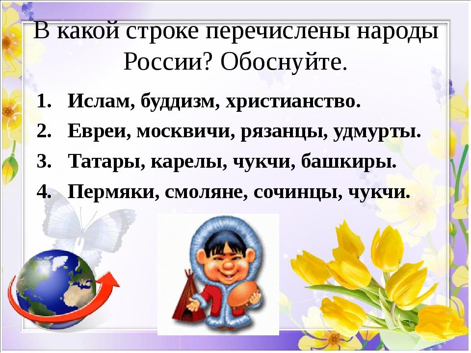 В какой строке перечислены народы России? Обоснуйте. Ислам, буддизм, христиан...