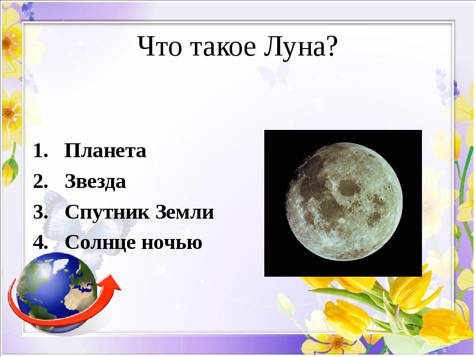 Что такое Луна? Планета Звезда Спутник Земли Солнце ночью